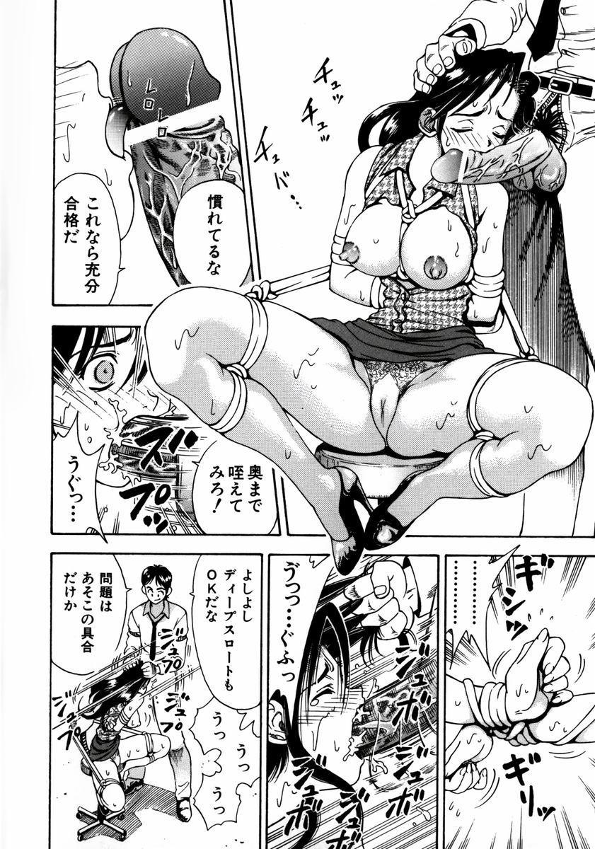 Ryoujyoku Game 19