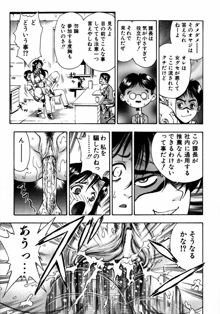Ryoujyoku Game 24