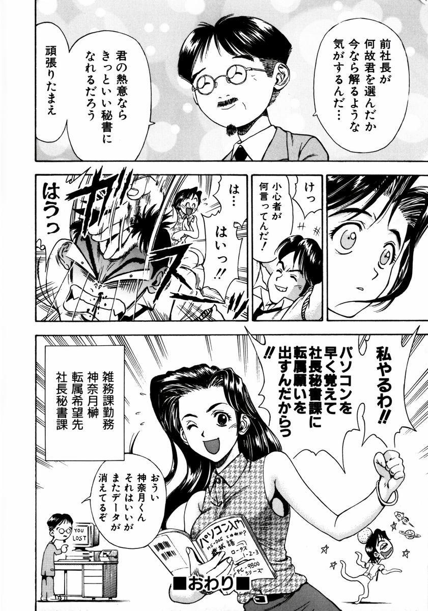 Ryoujyoku Game 31
