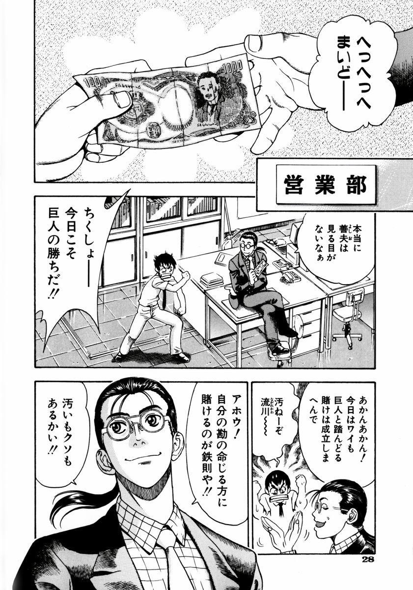 Ryoujyoku Game 33