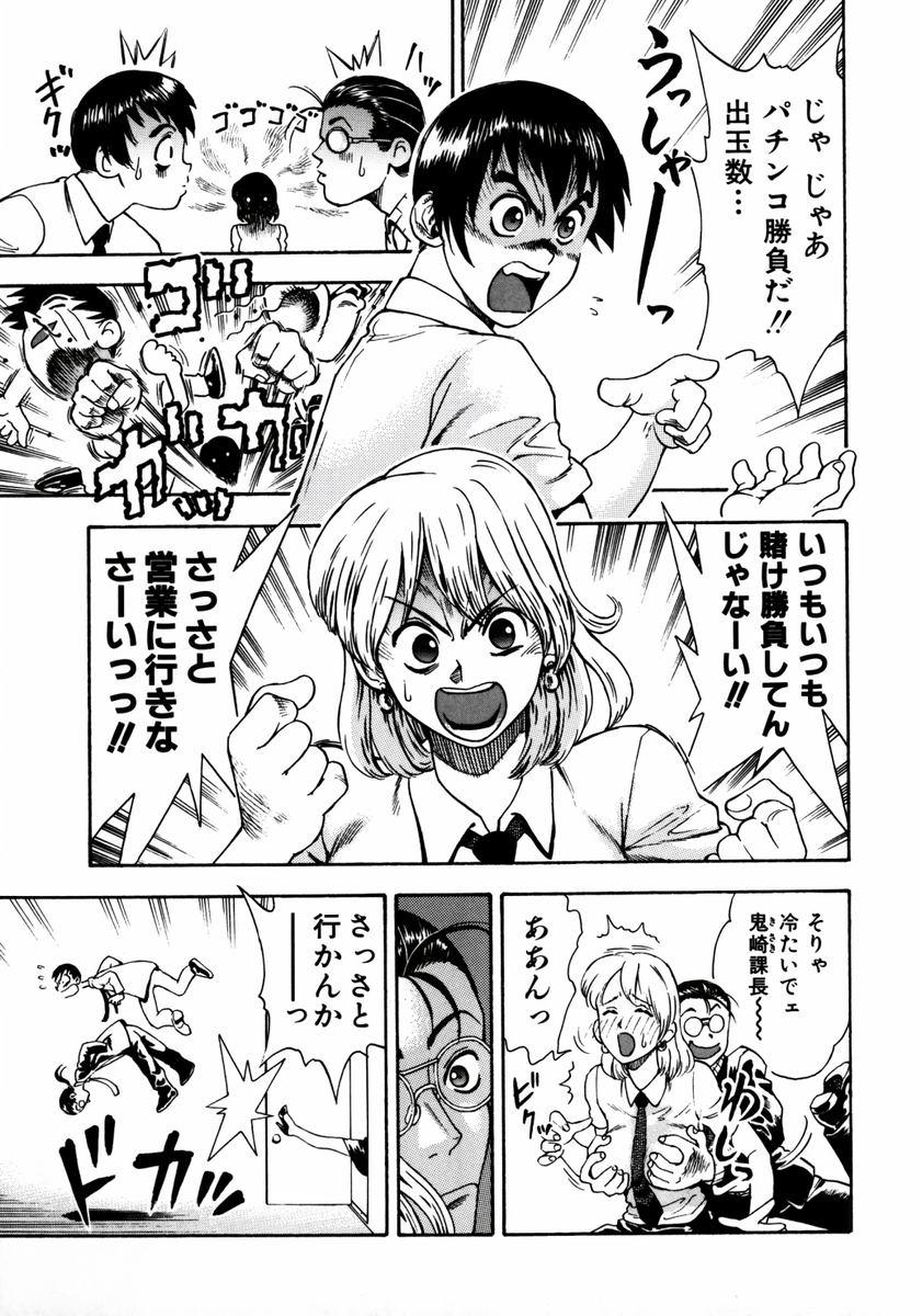 Ryoujyoku Game 34