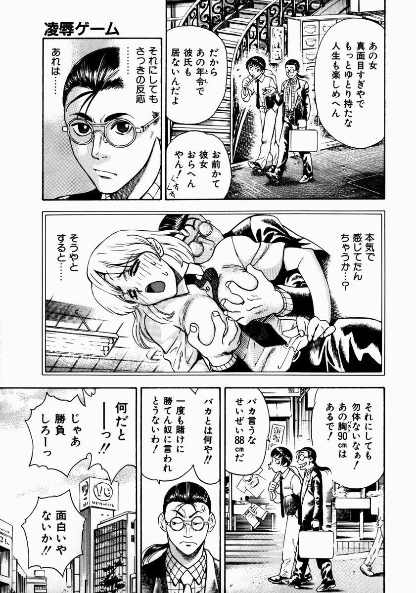 Ryoujyoku Game 36