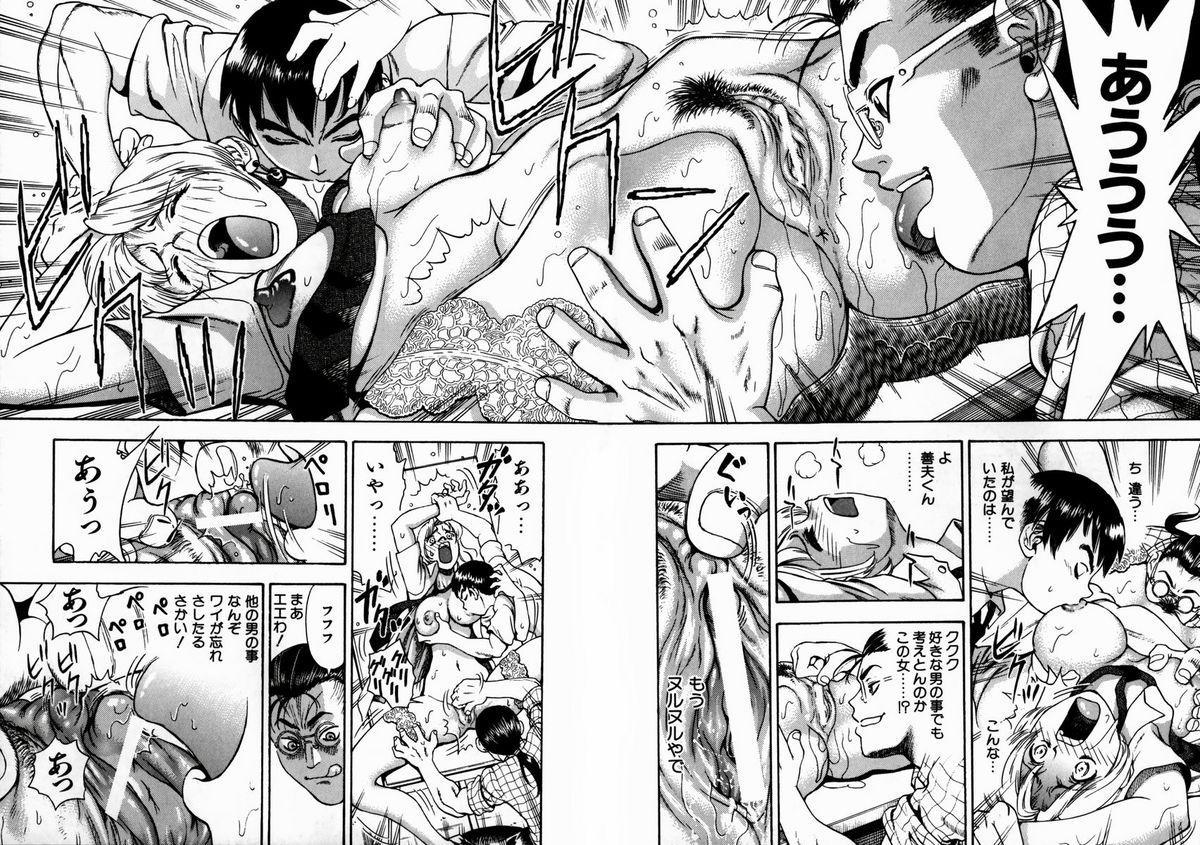 Ryoujyoku Game 43