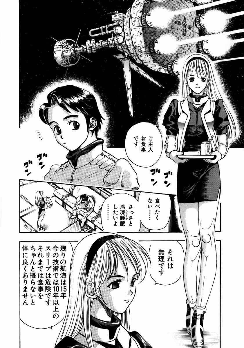 Ryoujyoku Game 56