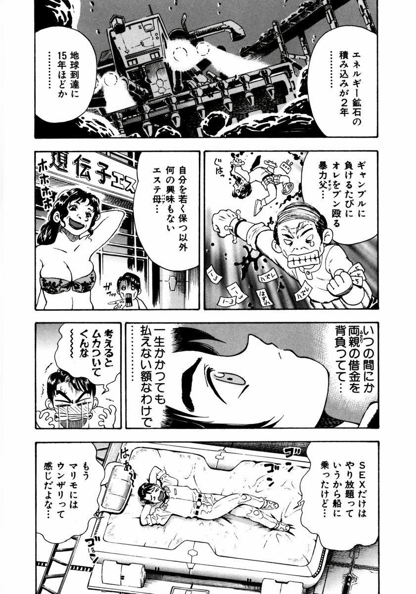 Ryoujyoku Game 58