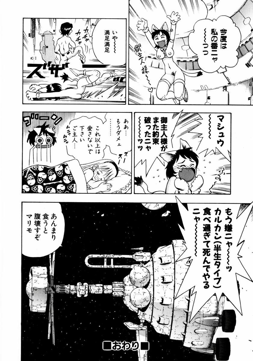 Ryoujyoku Game 78