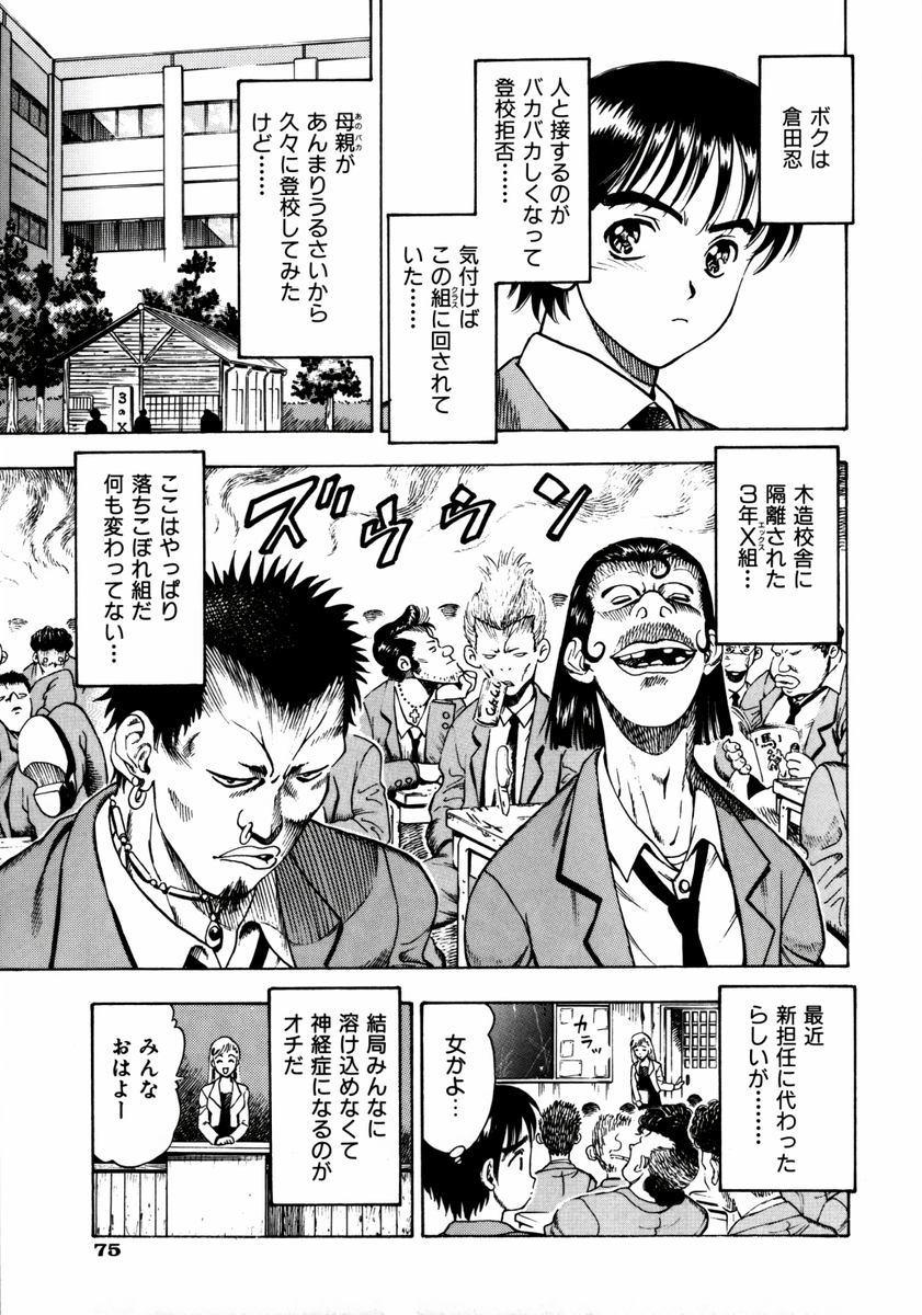 Ryoujyoku Game 79