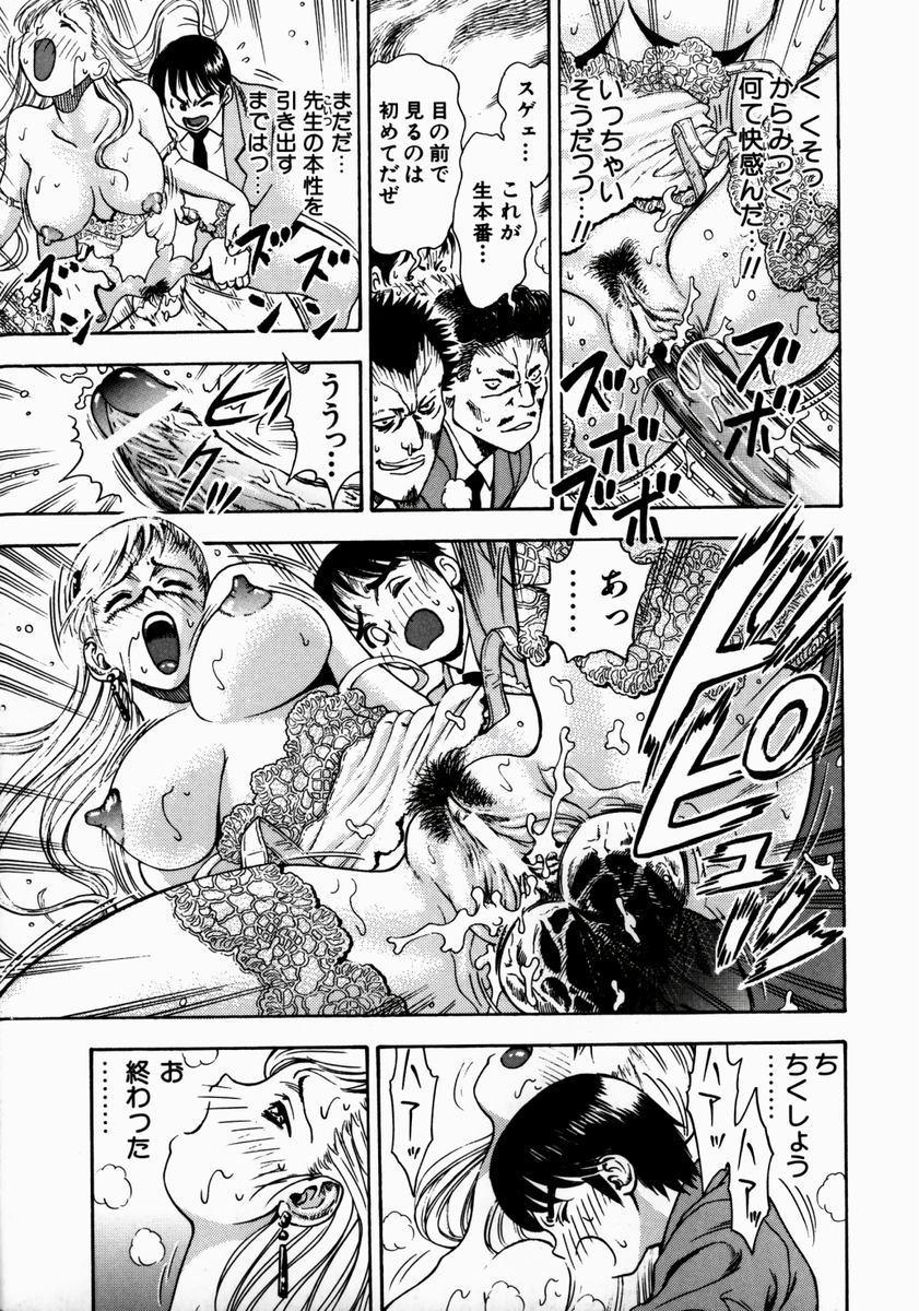 Ryoujyoku Game 93