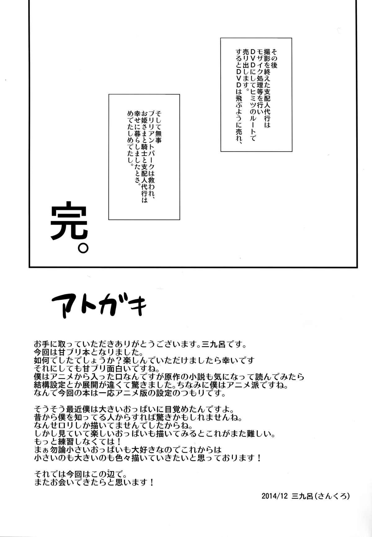 Gekisatsu Brilliant Girls 28