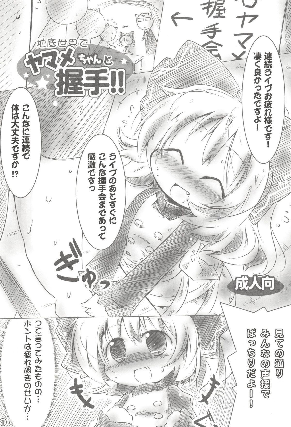 Chitei Sekai de Yamame-chan to Akushu!! 0