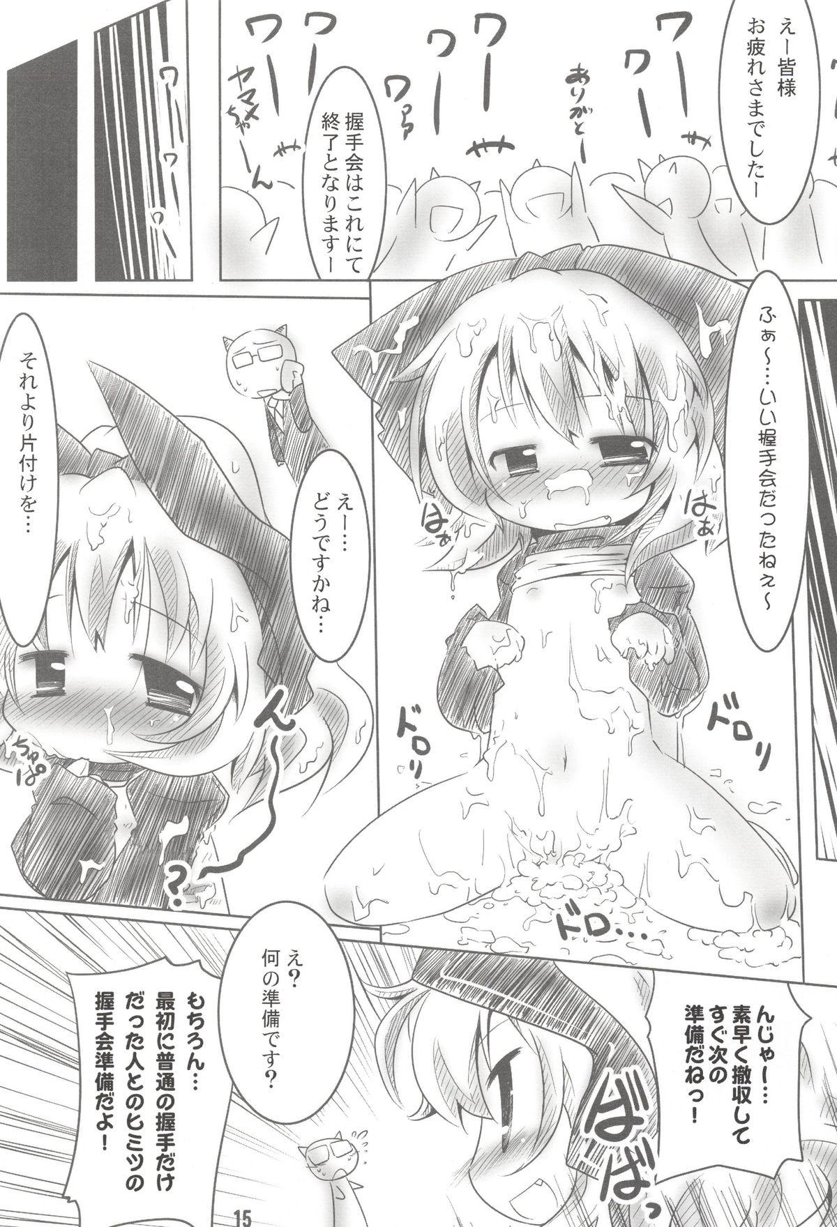 Chitei Sekai de Yamame-chan to Akushu!! 14