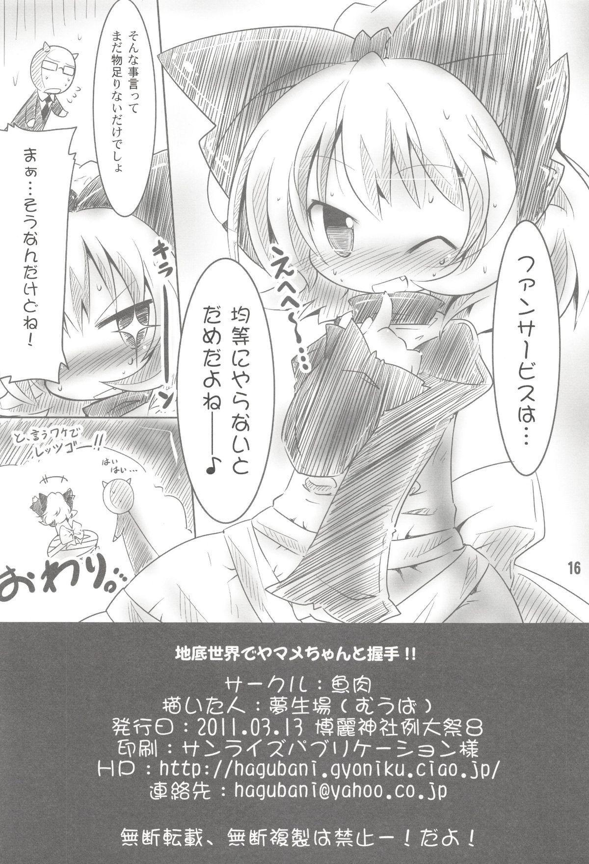 Chitei Sekai de Yamame-chan to Akushu!! 15
