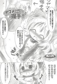 Chitei Sekai de Yamame-chan to Akushu!! 1