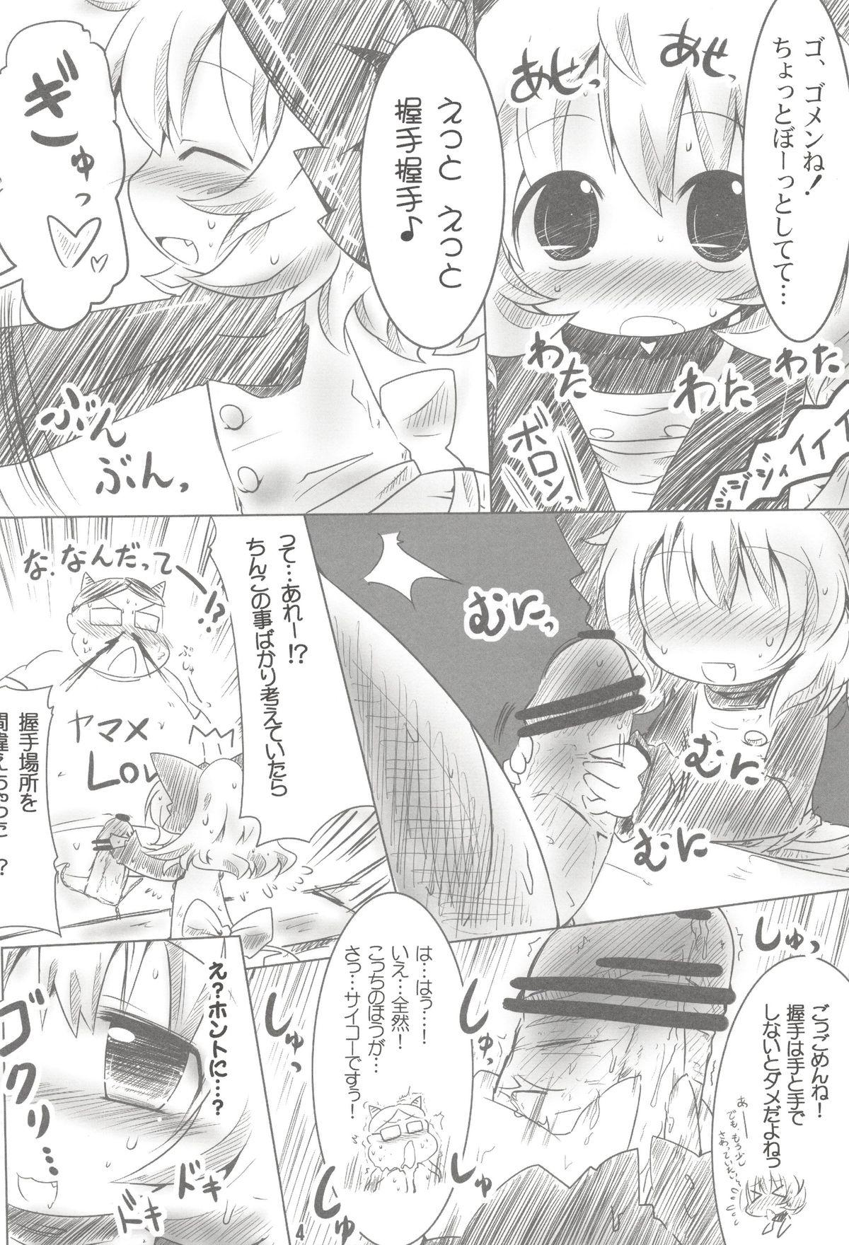 Chitei Sekai de Yamame-chan to Akushu!! 3