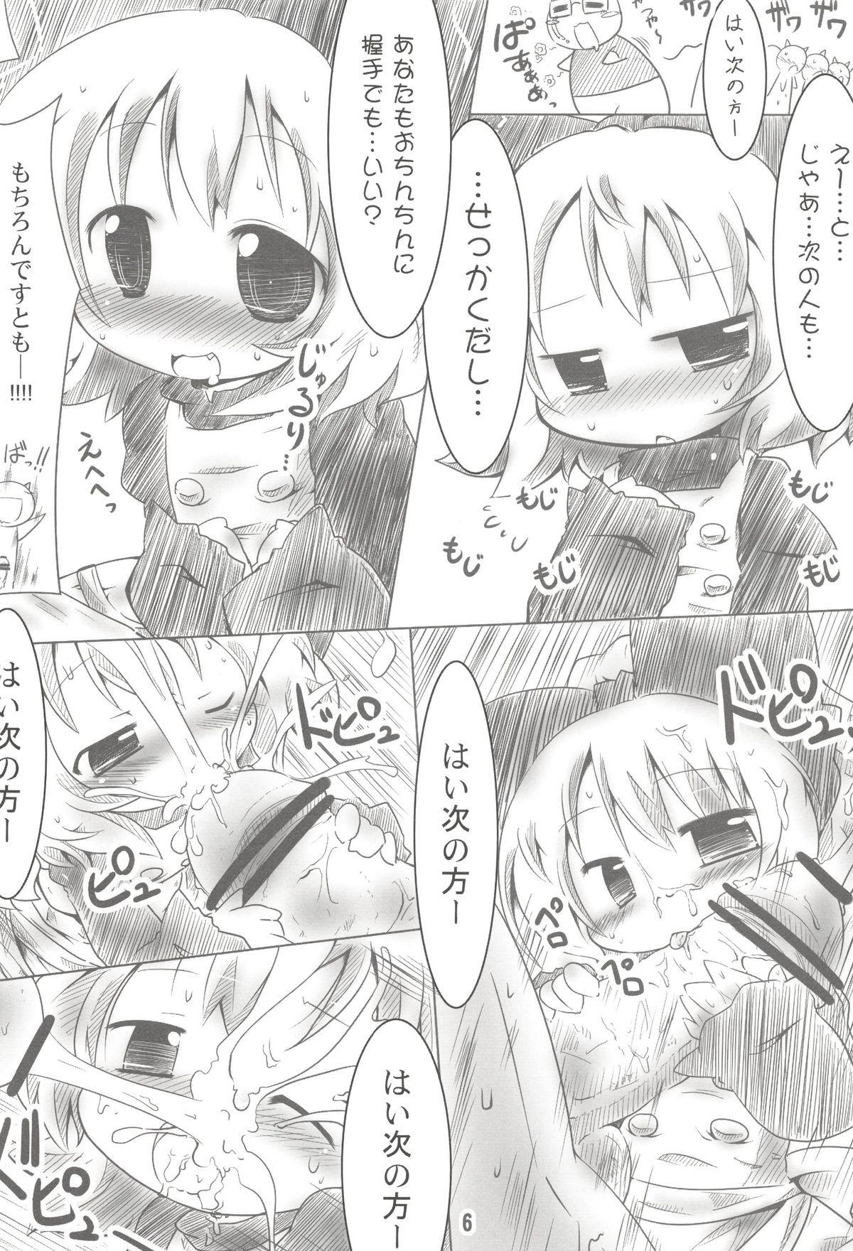 Chitei Sekai de Yamame-chan to Akushu!! 5