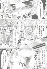 Chitei Sekai de Yamame-chan to Akushu!! 8
