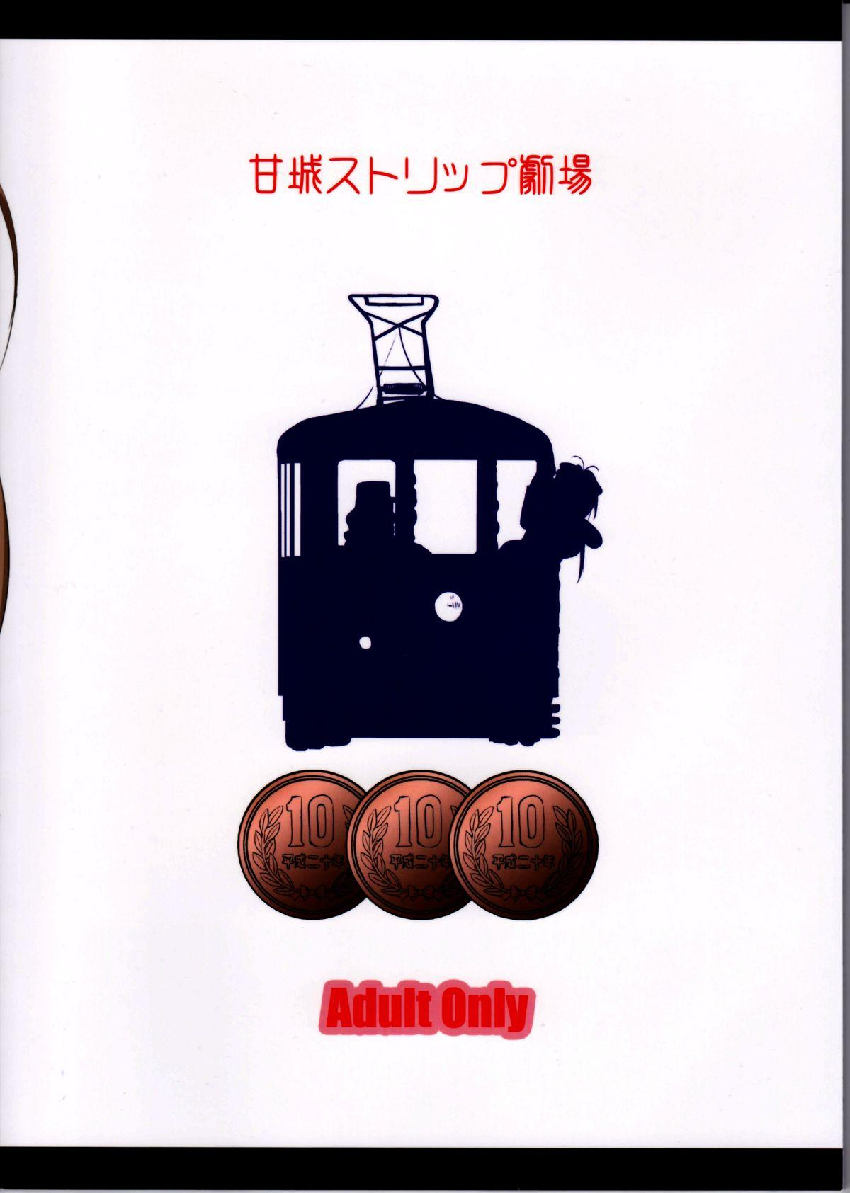 Amagi Strip Gekijou 56