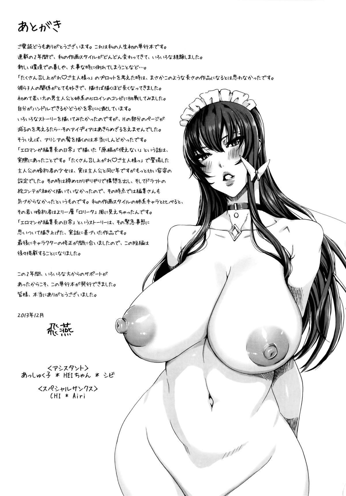 Takusan Meshiagare Goshujin-sama   Please Help Yourself, Master! 205