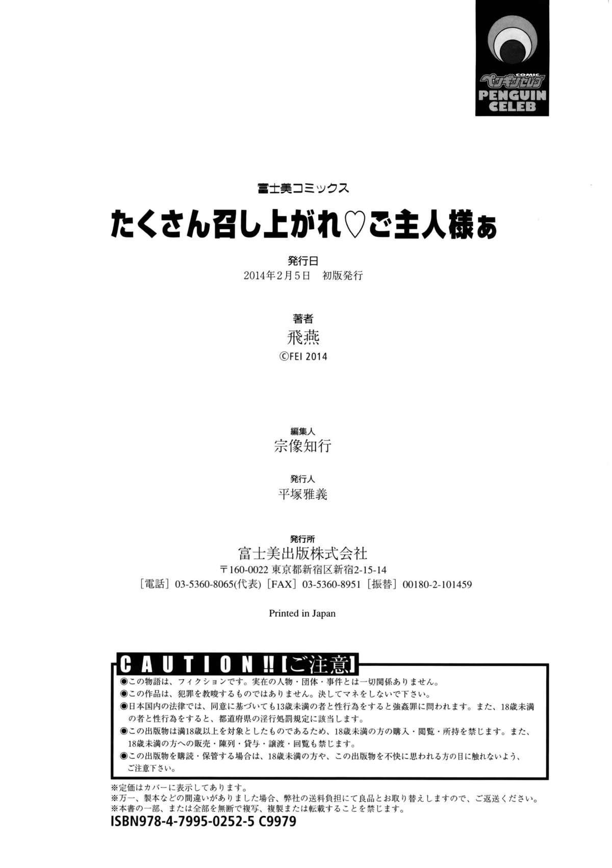 Takusan Meshiagare Goshujin-sama   Please Help Yourself, Master! 206