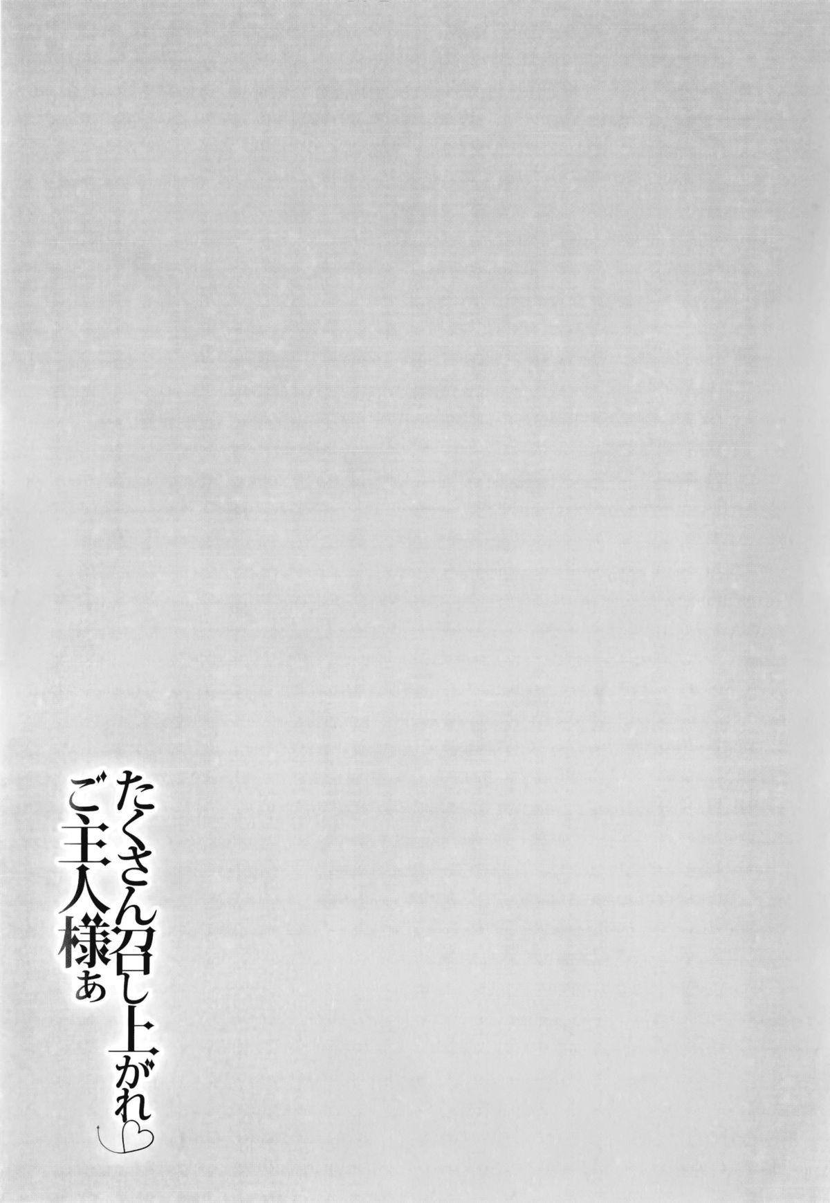 Takusan Meshiagare Goshujin-sama   Please Help Yourself, Master! 34