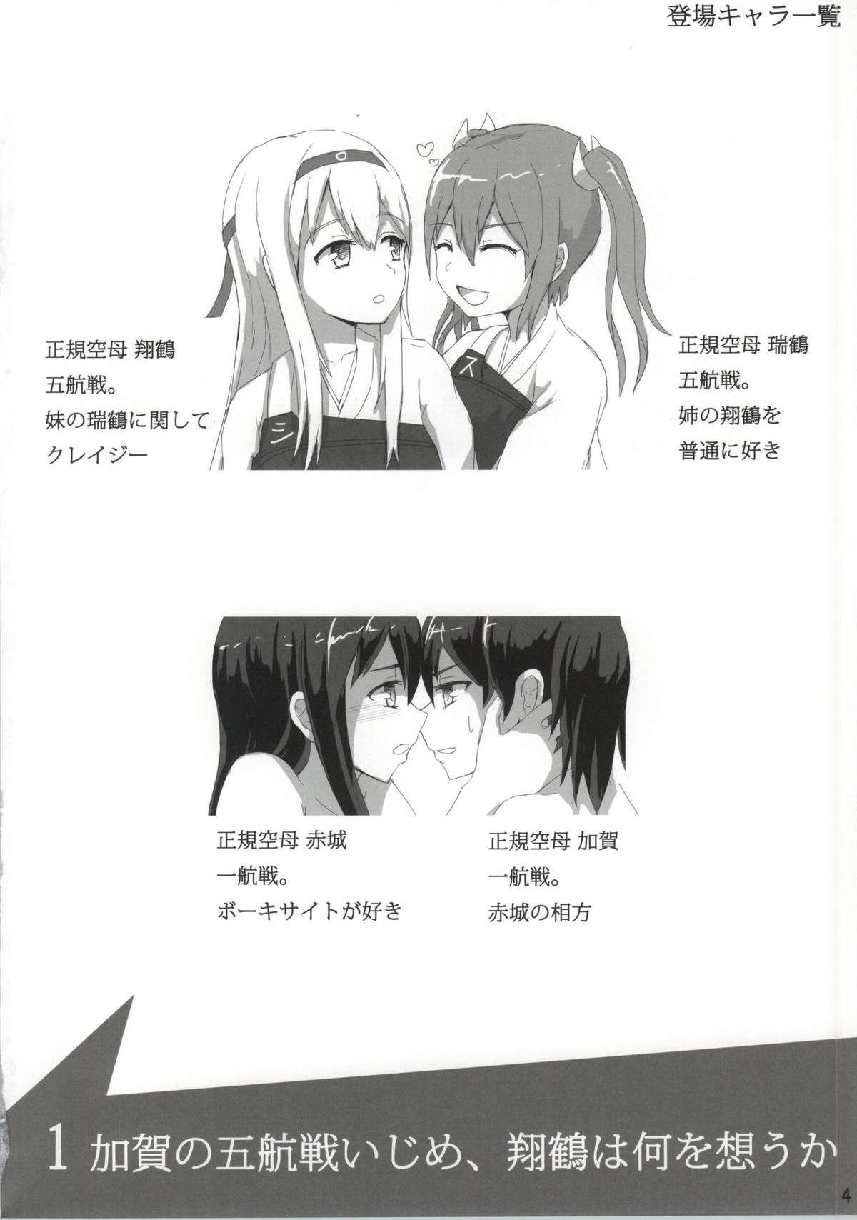 Shoukaku to Zuikaku to 2