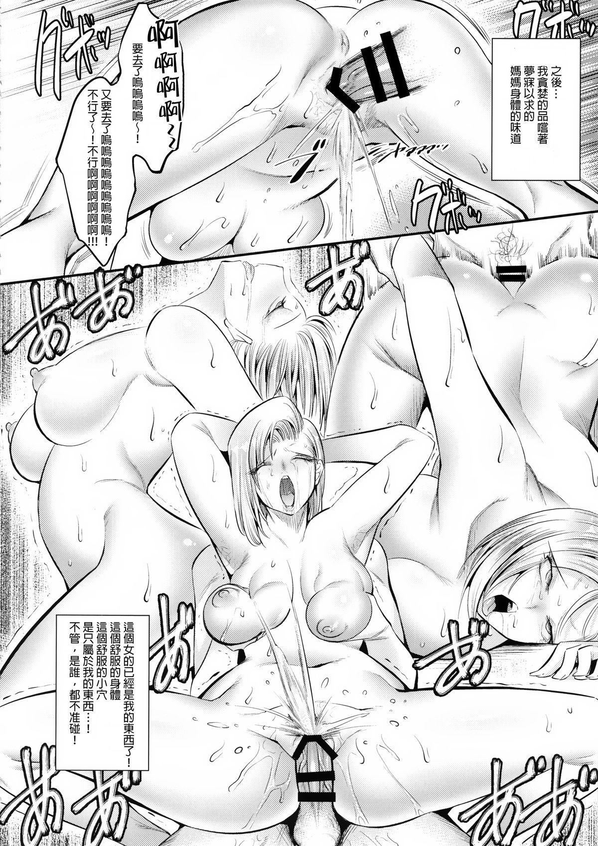 18-gou ga Yasashiku Fudeoroshi Shite Kureru Hon 24