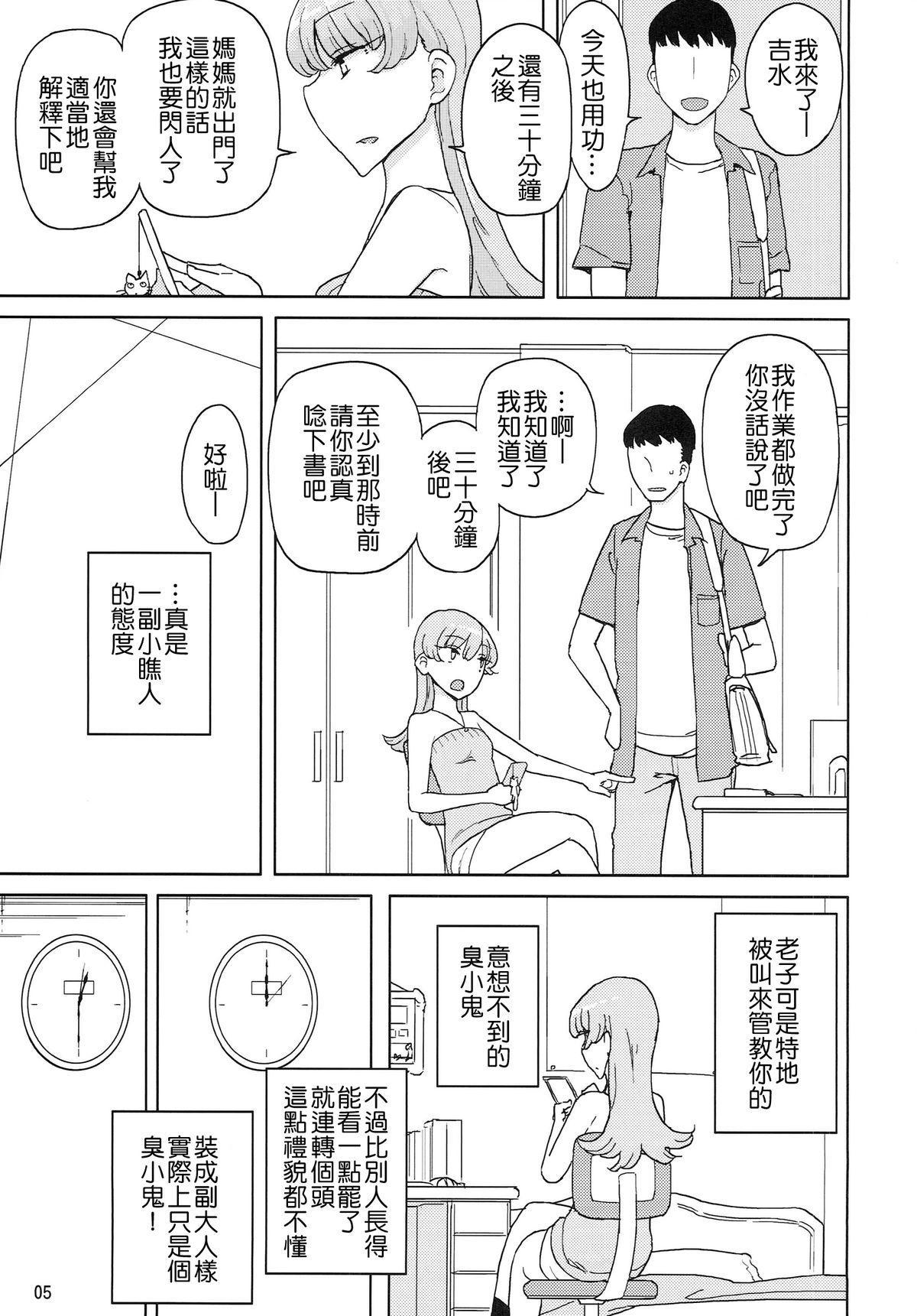 Saimin Katei-kyoushi no Inkou 4