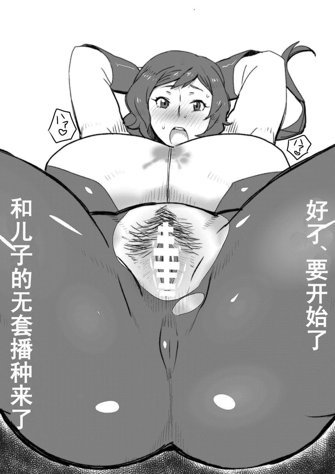 Rinko no Ana 9