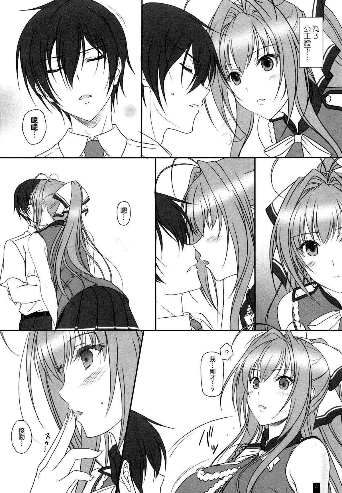 Isuzu-san to Love Love Shuuchi Play 3