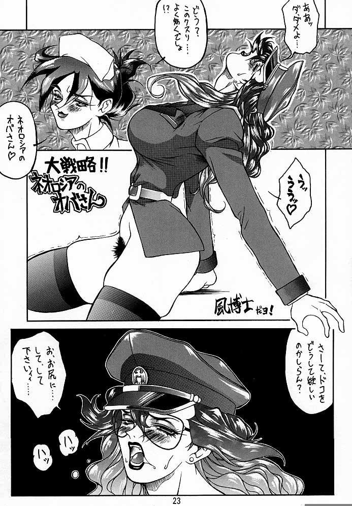 Ketsu! Megaton A 21
