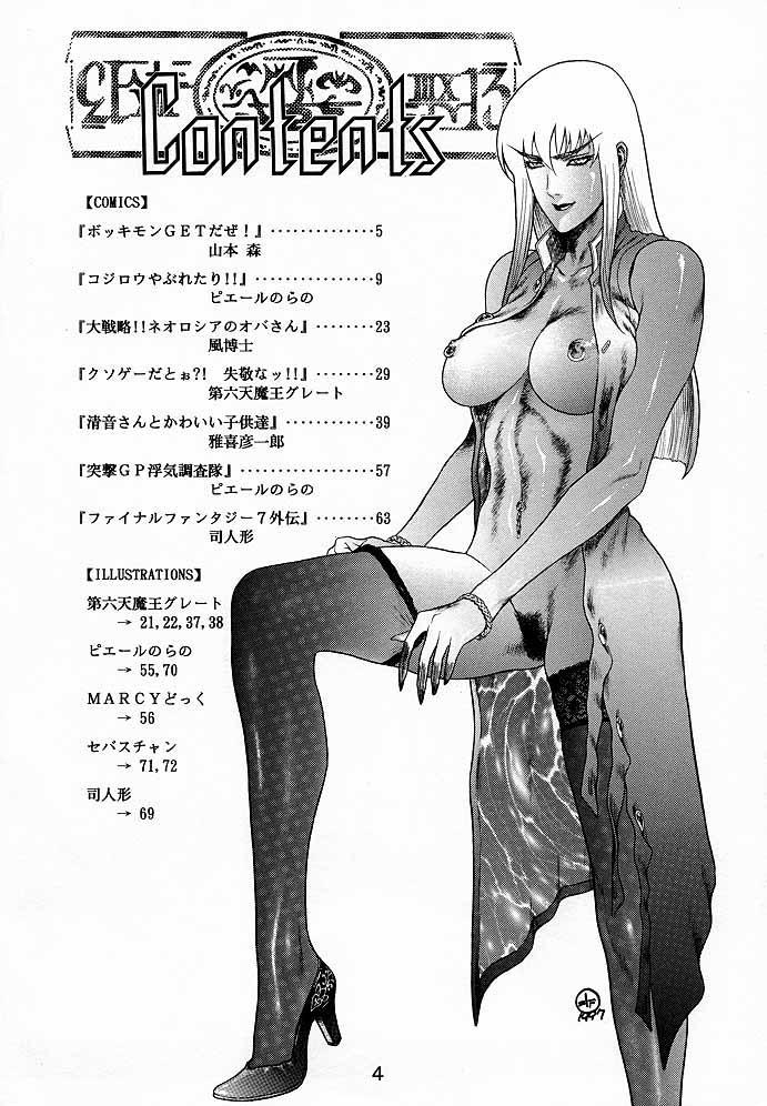 Ketsu! Megaton A 2