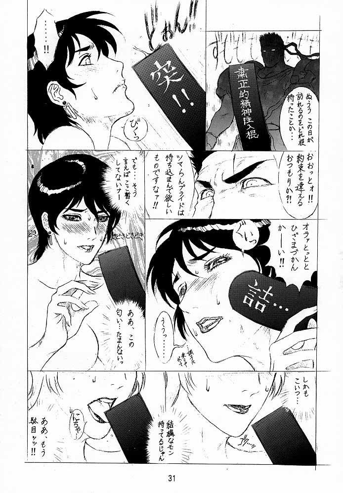 Ketsu! Megaton A 29