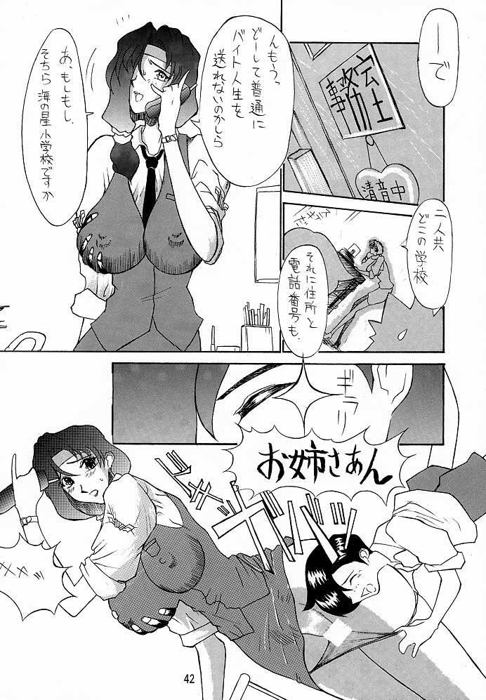 Ketsu! Megaton A 40