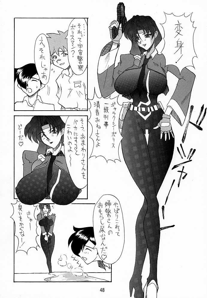 Ketsu! Megaton A 46