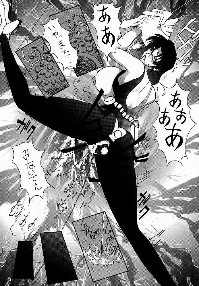 Ketsu! Megaton A 51