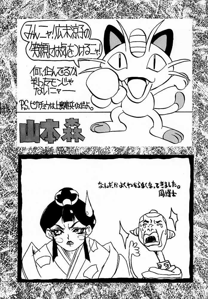 Ketsu! Megaton A 73
