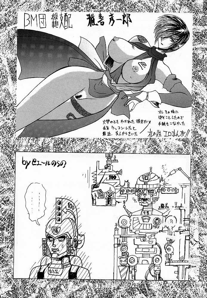 Ketsu! Megaton A 74