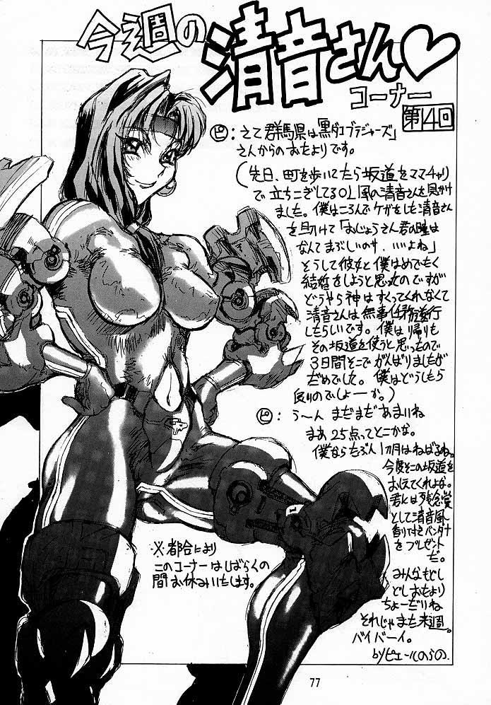 Ketsu! Megaton A 75