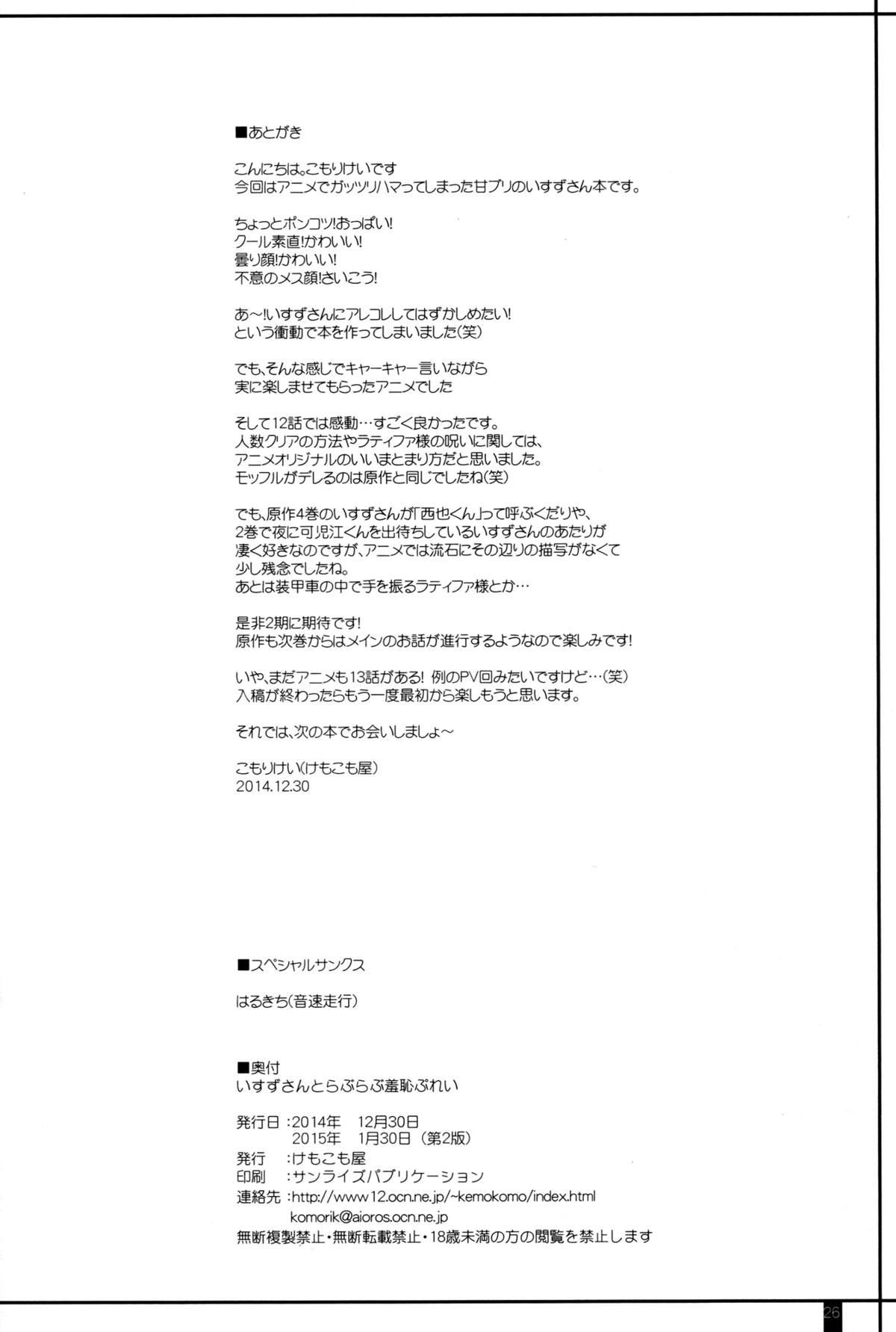 Isuzu-san to Love Love Shuuchi Play 24