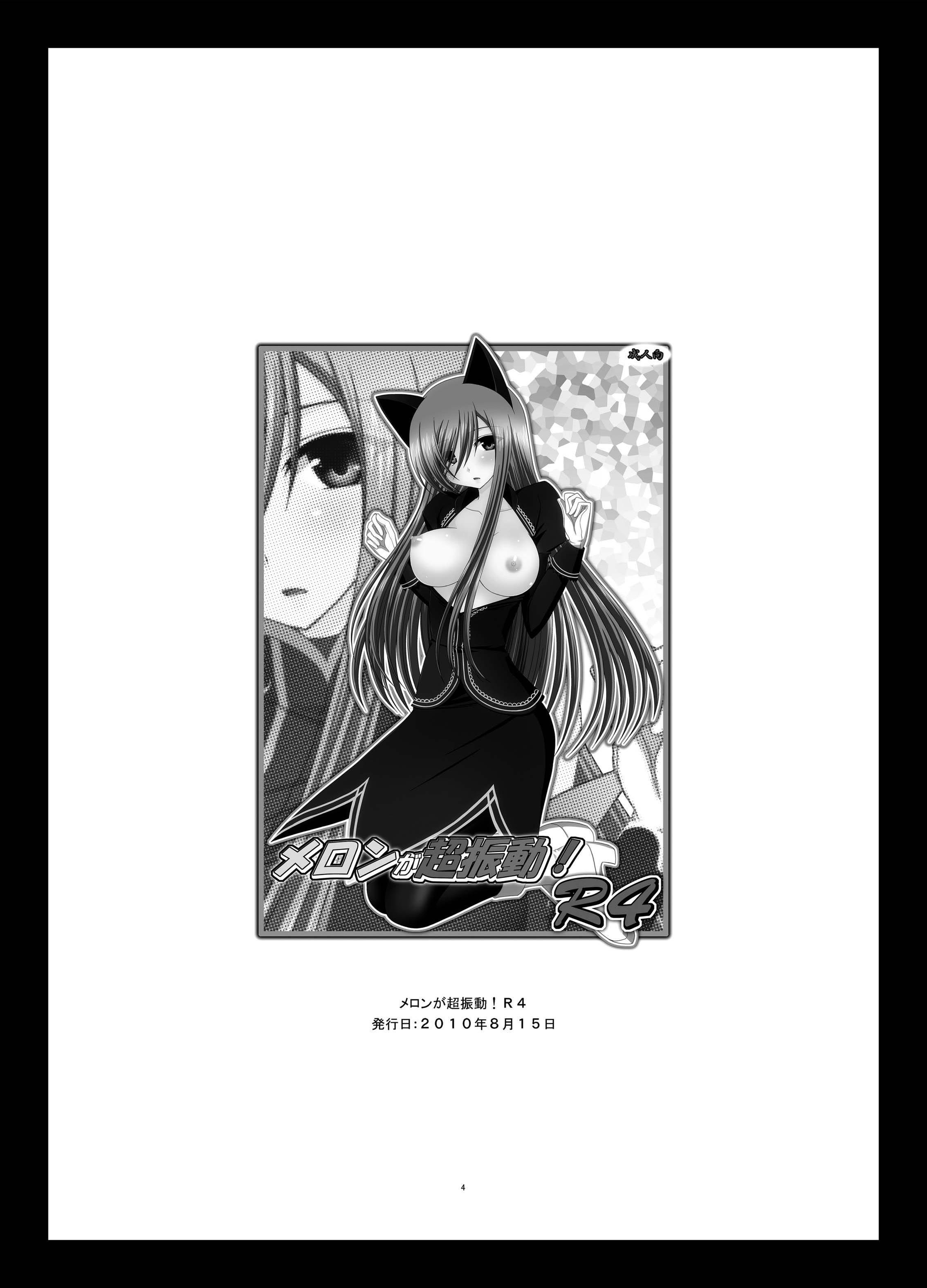Melon ga Chou Shindou! R Soushuuhen II 3