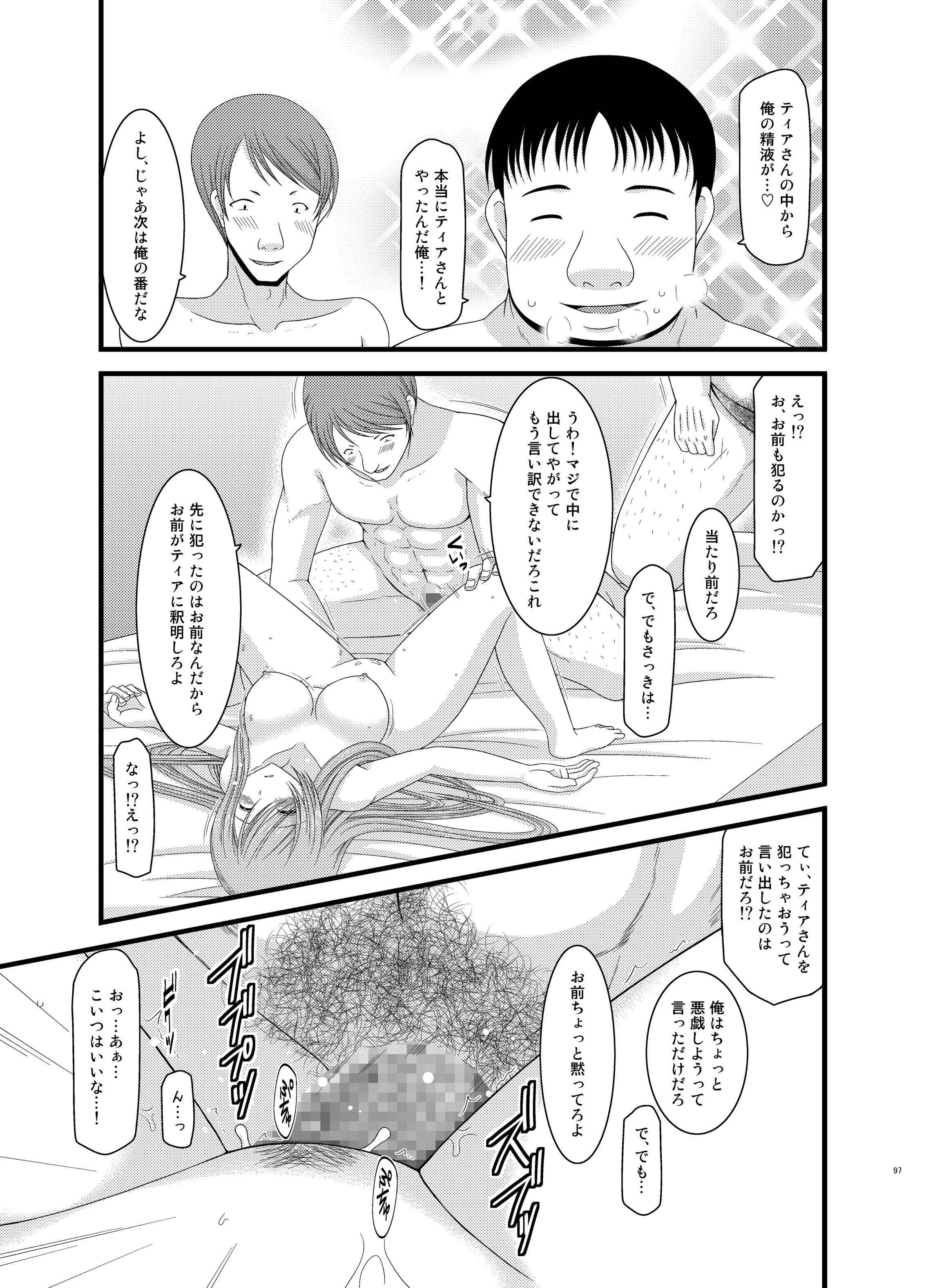 Melon ga Chou Shindou! R Soushuuhen II 96