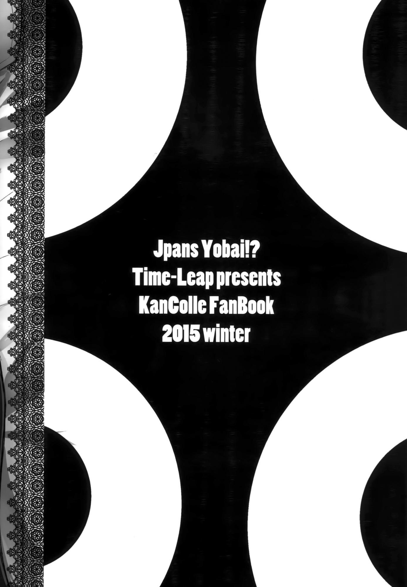 Japans Yobai!? 22