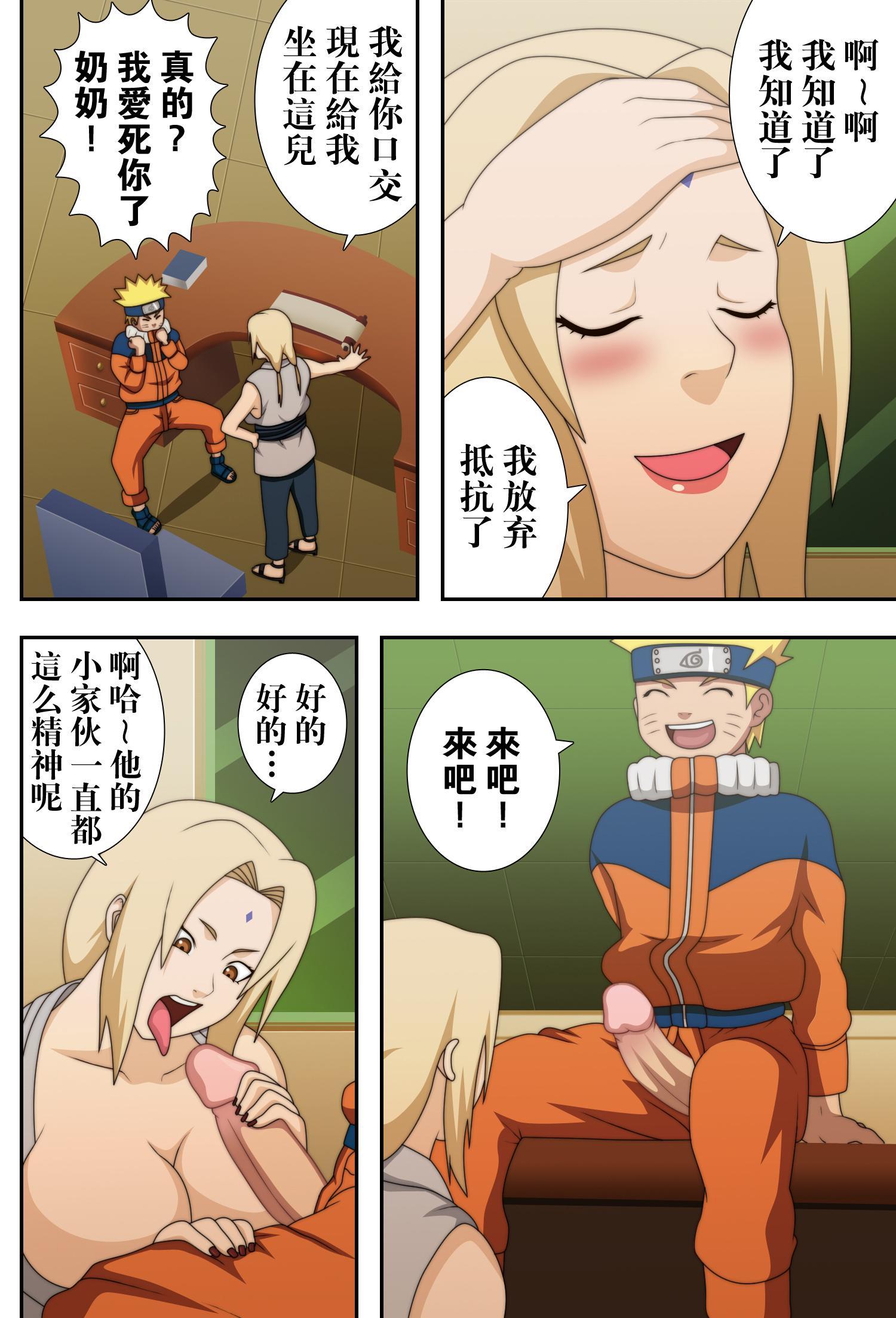 Kyonyuu no Ninja Chichikage 11