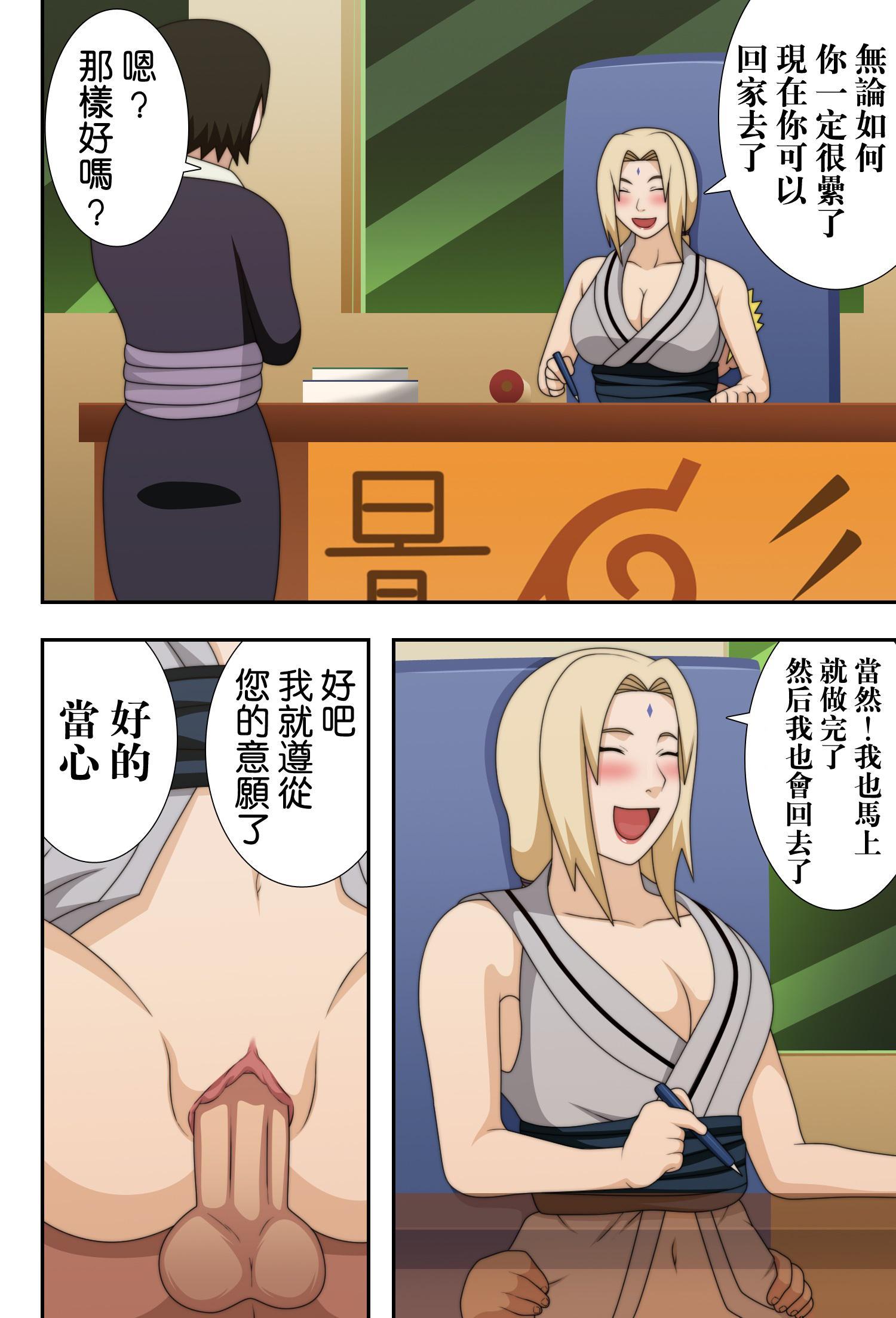 Kyonyuu no Ninja Chichikage 25
