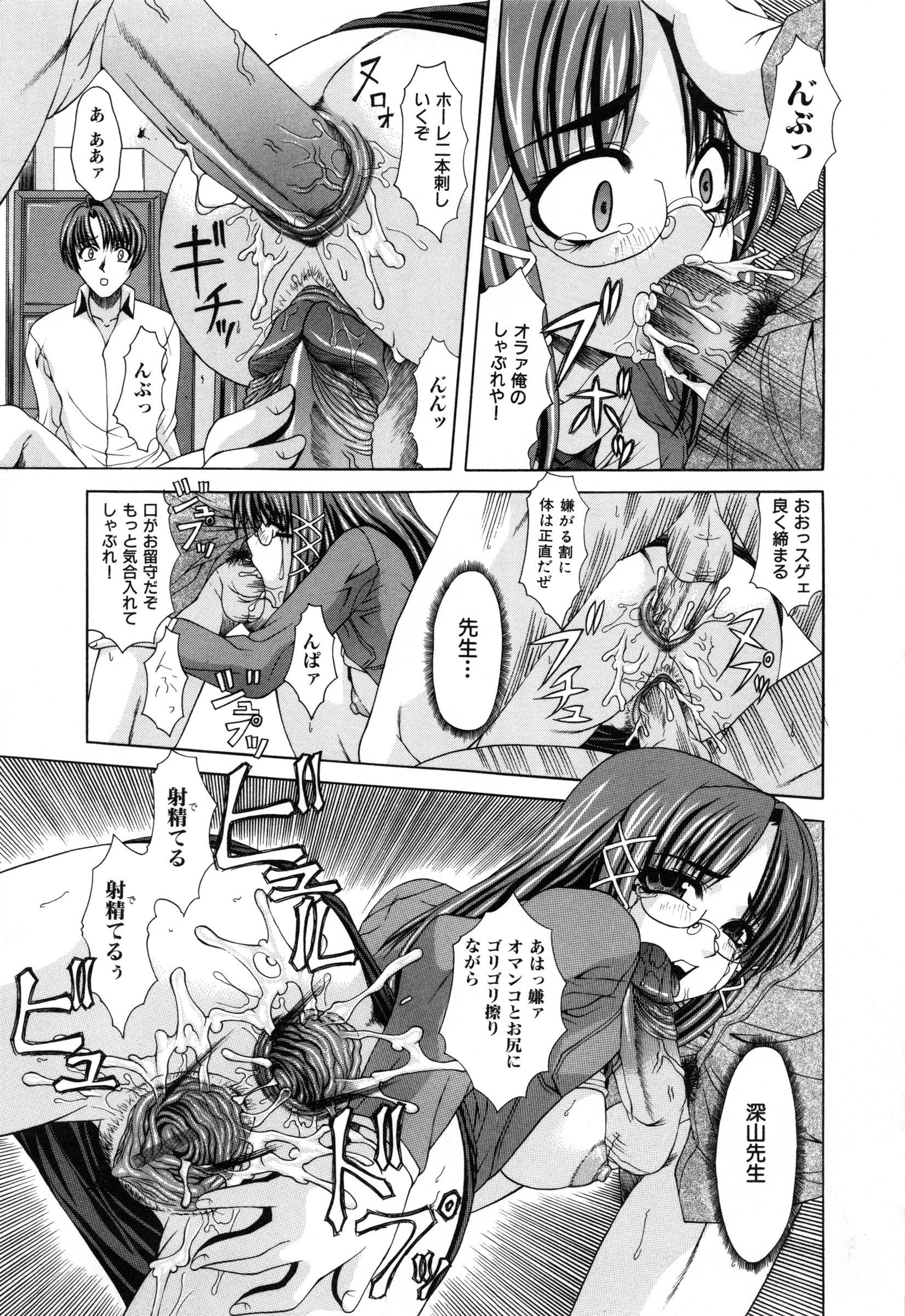 Shoujo Rape 111