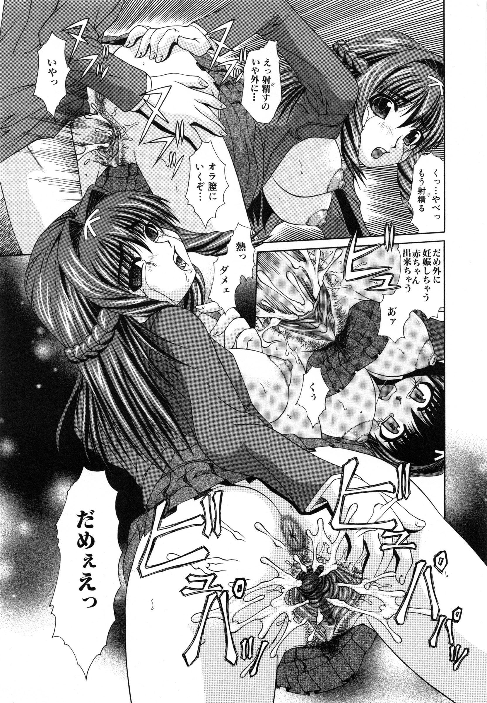 Shoujo Rape 11