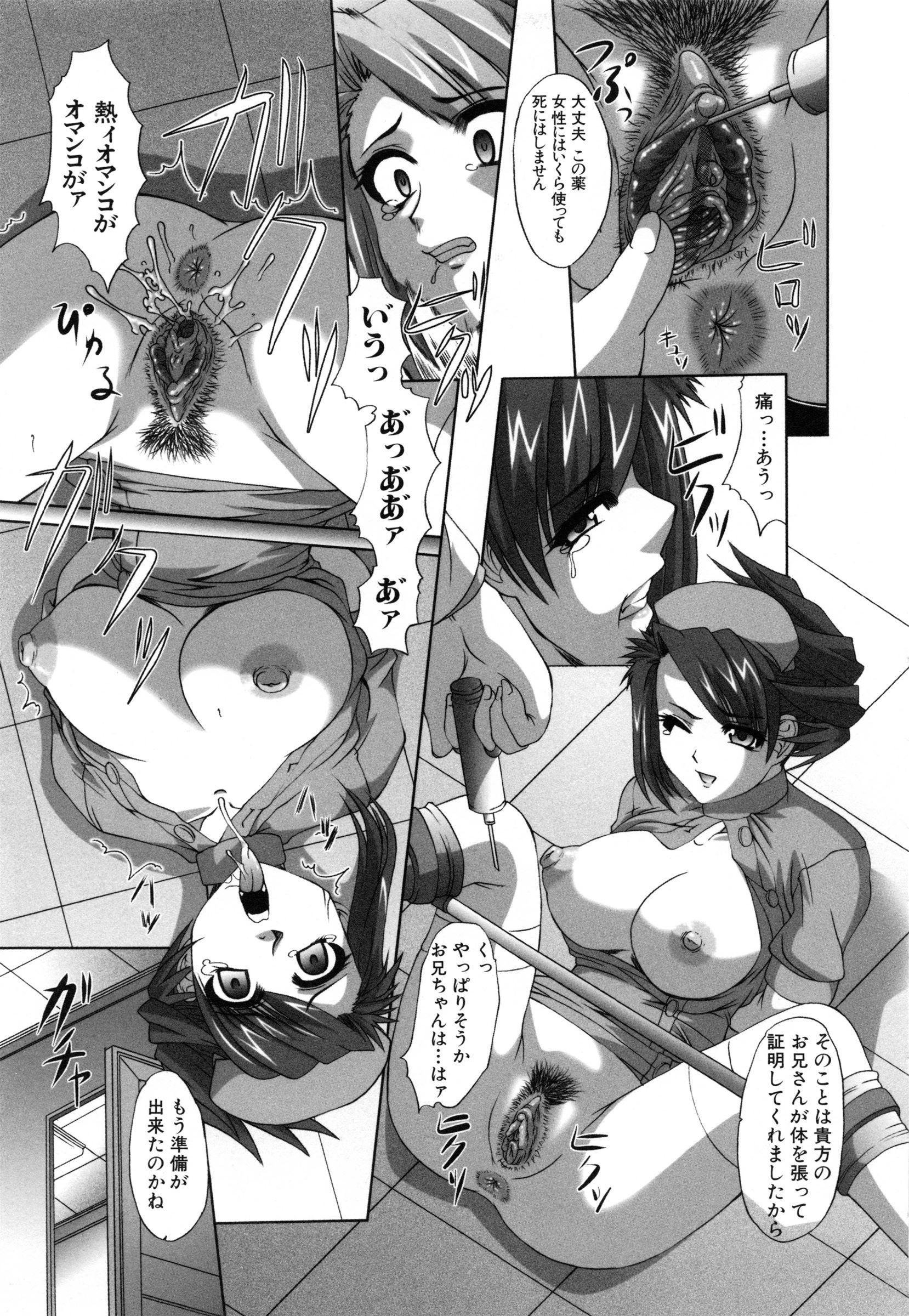 Shoujo Rape 119