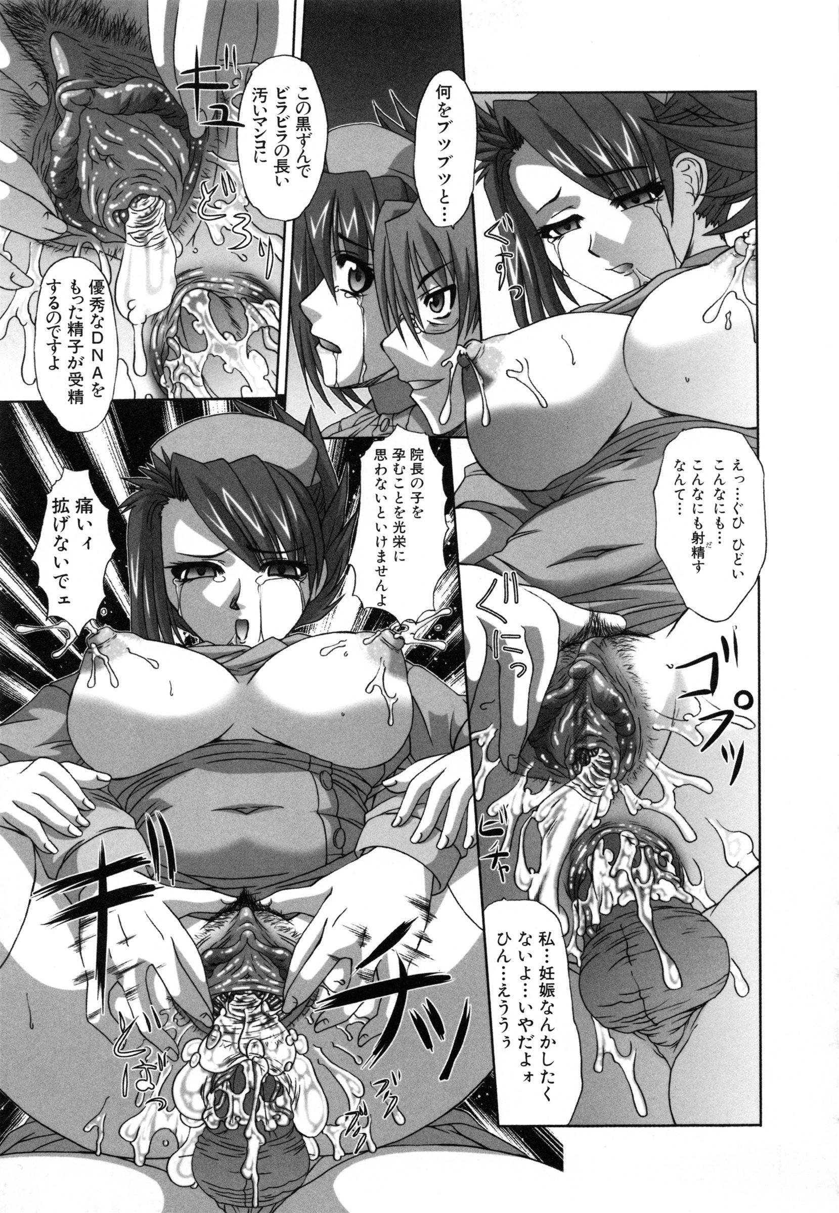 Shoujo Rape 127