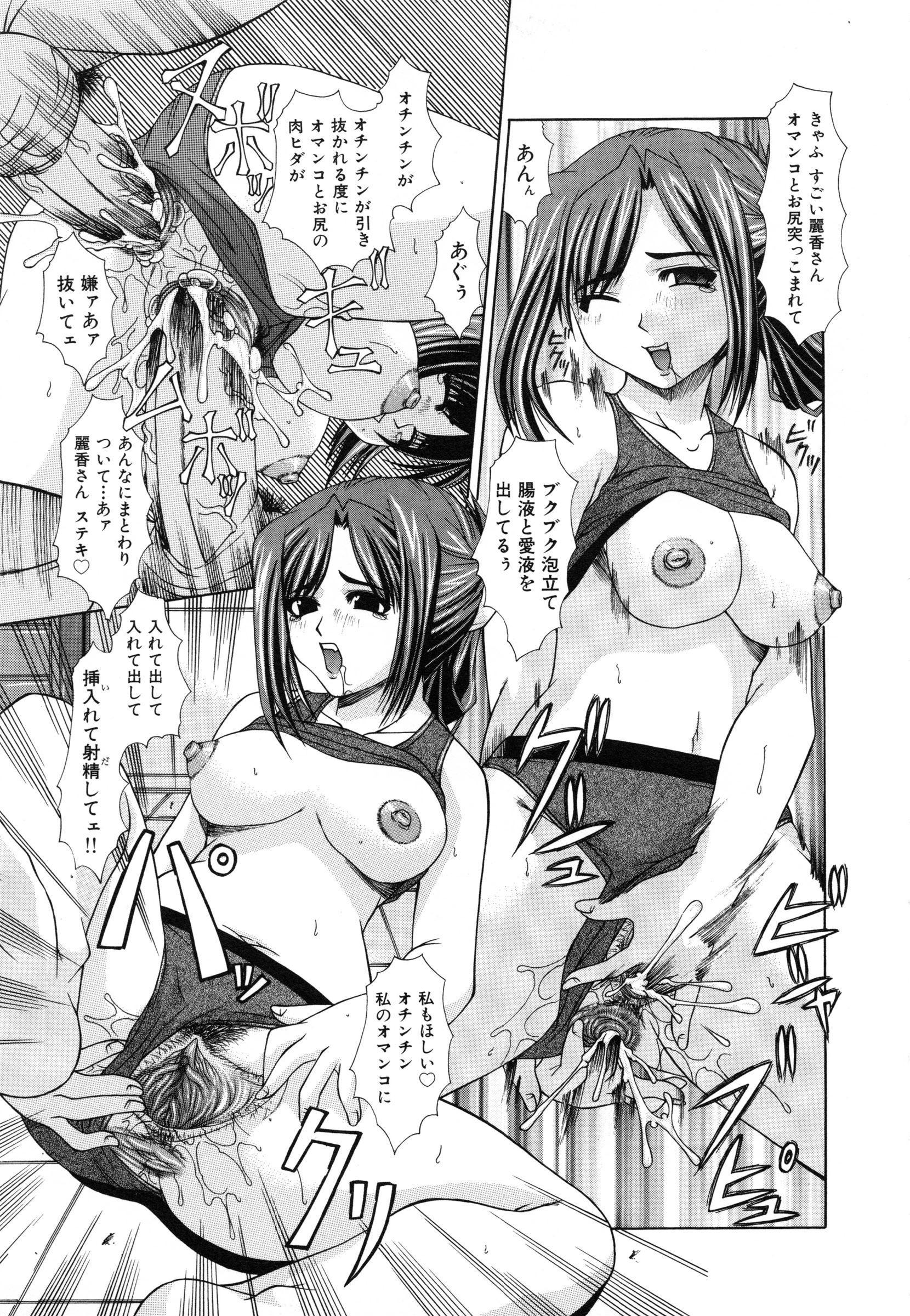 Shoujo Rape 137