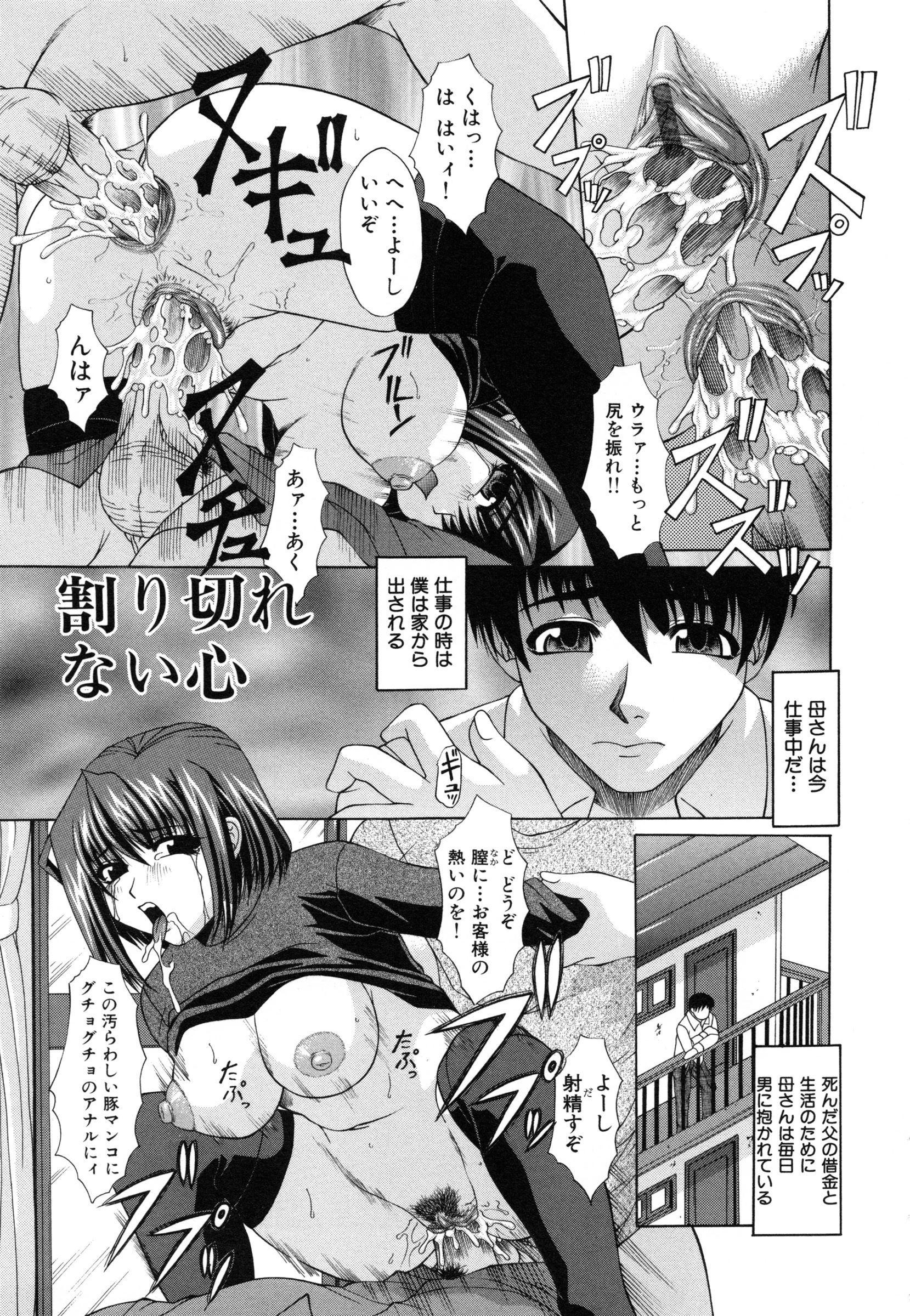Shoujo Rape 145